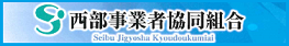 SJK協同組合(旧西部事業者協同組合)